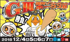 勝負!G3福岡ソフトバンクホークス杯