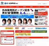 男女W優勝戦展望も公開中の江戸川新HP