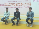 2005年11月に柘植政浩が守田俊介&北中元樹と出演したトークショー