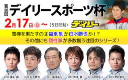 江戸川デイリースポーツ杯開催中