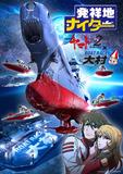 大村発祥地ナイター×宇宙戦艦ヤマト2202