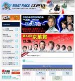今節と次節京葉賞の展望サイトがオープンした江戸川HP