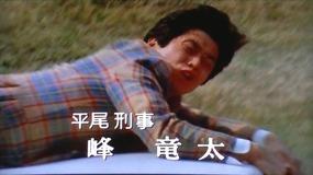 西部警察2の峰竜太(平尾一兵)