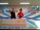 2月多摩川イーバンク銀行杯でのカマギー