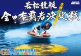 水面の月を獲れ!若松競艇全日本覇者決定戦
