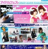 アイドルフェスinBOATRACE TAMAGAWA特設サイト