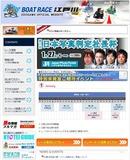 日本写真判定社長杯展望サイト開設中の江戸川HP