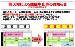 カメリアライン杯初日中止のお知らせ