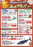 江戸川年末年始冬のグルメ祭