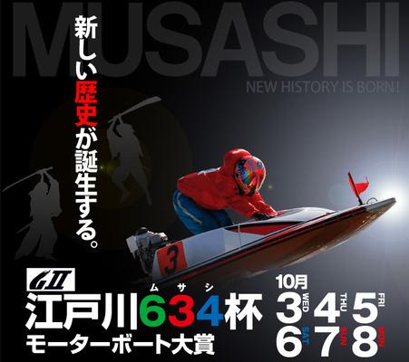 新しい歴史が誕生する。江戸川634杯MB大賞