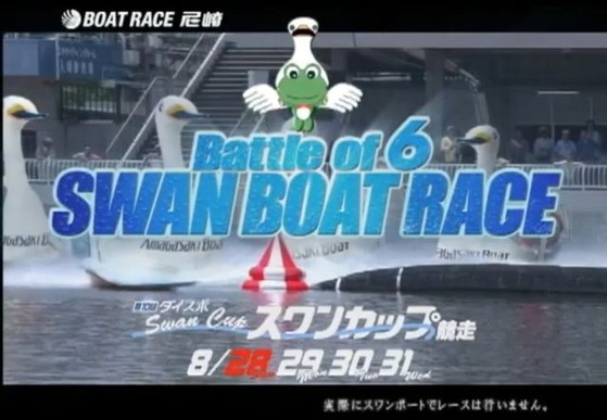Battle of 6 SWAN BOAT RACE