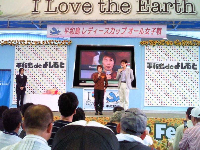 田口節子表彰式