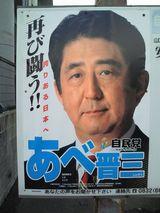 再び闘う!誇りある日本へ。