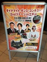 ダイナマイトダンスコンテストIN江戸川