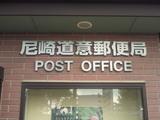 道意郵便局