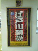 エグゼに飾ってある大相撲懸賞幕
