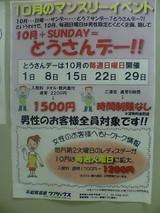 10月+SUNDAY=とうさんデー!!