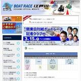 関東日刊紙BR記者クラブ杯展望サイト開設中
