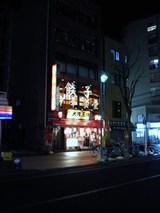 本日餃子の日!大阪王将西葛西店