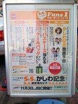 Funa1ニュース