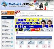 関東BR専門紙記者クラブ杯展望サイト公開中の江戸川HP