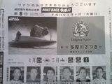 BOAT RACE 多摩川