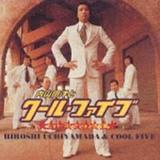 恋唄収録「内山田洋とクールファイブ:ヒットコレクション 決定盤」