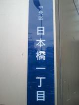 大阪市中央区日本橋一丁目