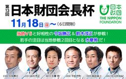 日本財団会長杯展望サイト開設中の江戸川HP