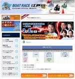 74期祭の次節展望サイト開設中の江戸川HP
