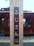 富士山の看板