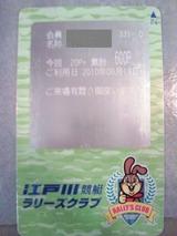 旧ラリーズクラブ会員カード