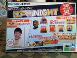 モーターボート記念江戸川NIGHT