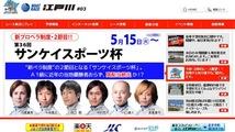サンスポ杯展望サイト開設中の江戸川HP