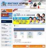 MBC会長賞展望サイト開設中の江戸川HP