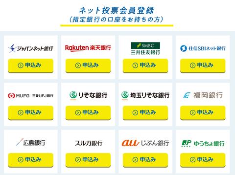 ネット投票会員登録