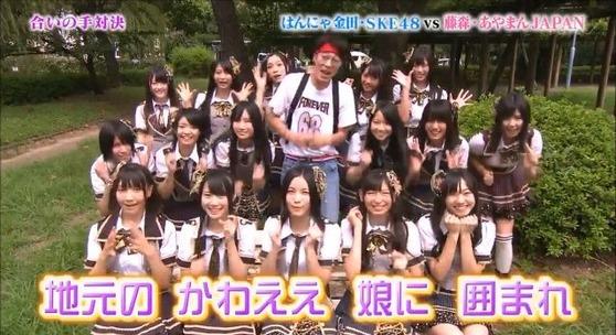 はんにゃ金田さとしとSKE48のコラボ