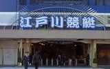 新春特別かどまつでお迎えの江戸川競艇場