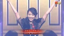 フライングゲットで前田敦子紅白サプライズ出演