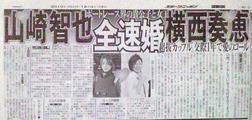山崎智也&横西奏恵結婚記事見出し