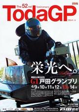 開設52周年記念G1戸田グランプリ