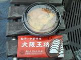 昨年住之江で食べた餃子と天津麺