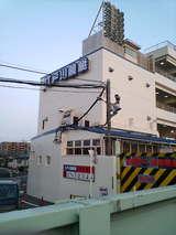 1M側スタンドと江戸川ロゴ