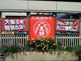 入口の大阪王将看板と横断幕