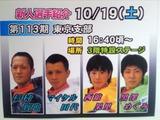 113期新人選手紹介告知