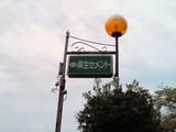麻生セメントの街灯広告