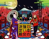 G1企業杯JAL女子王座決定戦