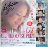 ずっと忘れない。G1近松賞