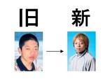 榮田将彦の今昔