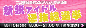 新鋭アイドル選抜総選挙